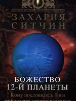 Захария Ситчин Божество 12-й планеты