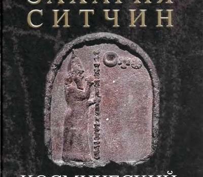 Sitchin_kosmicheskiy_kod