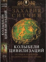Захария Ситчин Колыбели цивилизаций