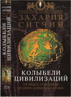 Sitchin_kolibeli_civilizaciy