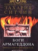 Захария Ситчин Боги армагеддона