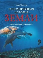 А.Ю.Скляров Сенсационная история земли