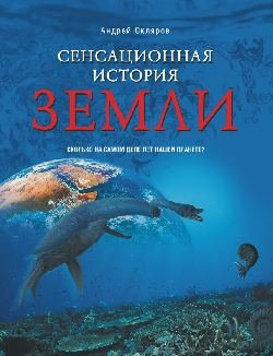 Skljarov_sensacionnaja_istorija_zemli