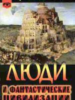 С.Ютен Люди и фантастические цивилизации