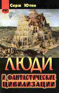 С.Ютен Люди и фантастические цивилизации 1