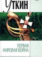 А.Уткин Первая Мировая Война