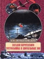 А.Войцеховский Загадки Бермудского треугольника и аномальных зон