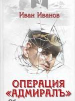 И.Иванов Операция «Адмиралъ» Оборотни в эполетах