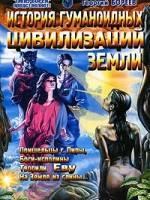 Георгий Бореев (Бязырев) История гуманоидных цивилизаций земли