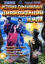 Boreev_istoriya-gumanoidnih-civilizaciy-zemli