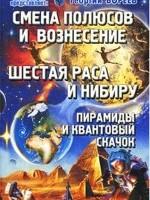 Георгий Бореев Смена полюсов и вознесение. Шестая раса и Нибиру