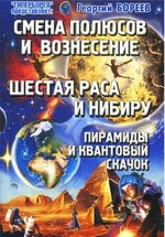 Boreev_shestaya_rasa_i_nibiru