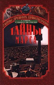 Hankok_tayny_marsa