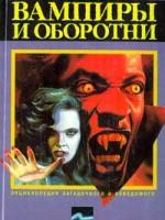 К.Николаев Вампиры и оборотни