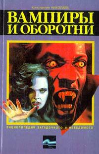vampiry_i_oborotny