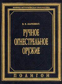 rychnoe-ognestrelnoe-orygie
