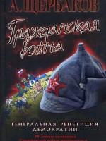 А.Щербаков Гражданская война. Генеральная репетиция демократии