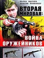М.Милчев Вторая мировая Война оружейников