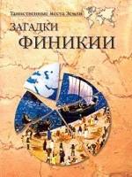 А.Волков Загадки Финикии