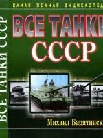 М.Барятинский Все танки СССР