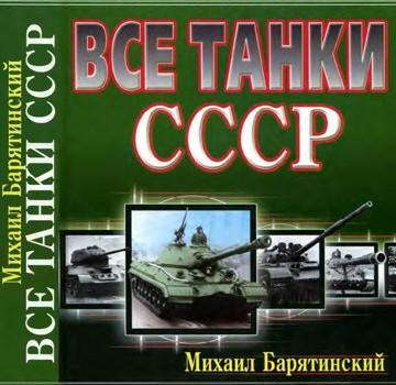 Bariatinsriy Vse nanki SSSR