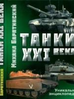 М.Барятинский Танки ХХI века