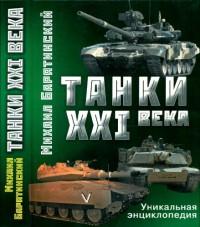 Bariatinsriy Tanki XXI veka
