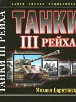 М.Барятинский Танки III Рейха