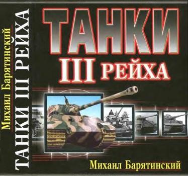 Bariatinsriy Tanki III reyha