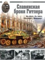 М.Барятинский Славянская броня Гитлера
