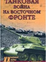 А.Широкоград Танковая война на восточном фронте
