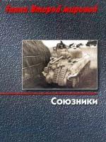 М.Барятинский Танки Второй мировой. Союзники