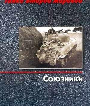 Tanki Vtjroy mirovoy Souzniki