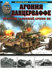 Isaev Vagonia-panzervaffe