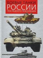 В.Ильин Боевые танки России последнего поколения