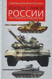 boev tanki rossii