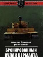 Ф.В.Меллентин Бронированный кулак Вермахта
