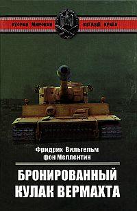 Ф.В.Меллентин Бронированный кулак Вермахта 1