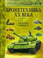 Р.Исмагилов Бронетехника ХХ века