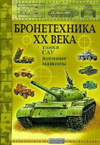 broneteh-xx