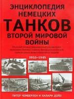 П.Чемберлен Энциклопедия немецких танков второй мировой войны