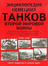 enciklop nemeckih tankov w2