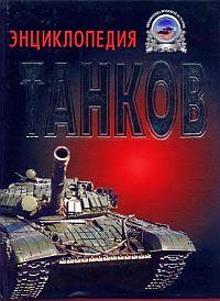 Г.Холявский Энциклопедия танков 1