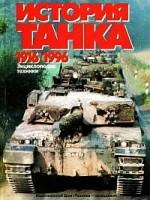 И.Шмелев История танка