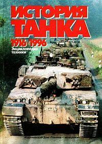 ist-tanka-1916-1996
