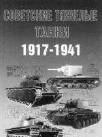 А.Солянкин Советские тяжелые танки 1917-1941
