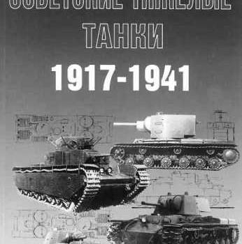 А.Солянкин Советские тяжелые танки 1917-1941 1