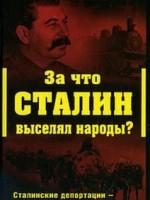 И.Пыхалов За что Сталин выселял народы?
