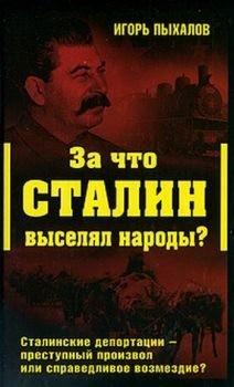 za_chto_stalin_viselyal_narodi
