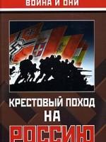 Крестовый поход на Россию Сборник